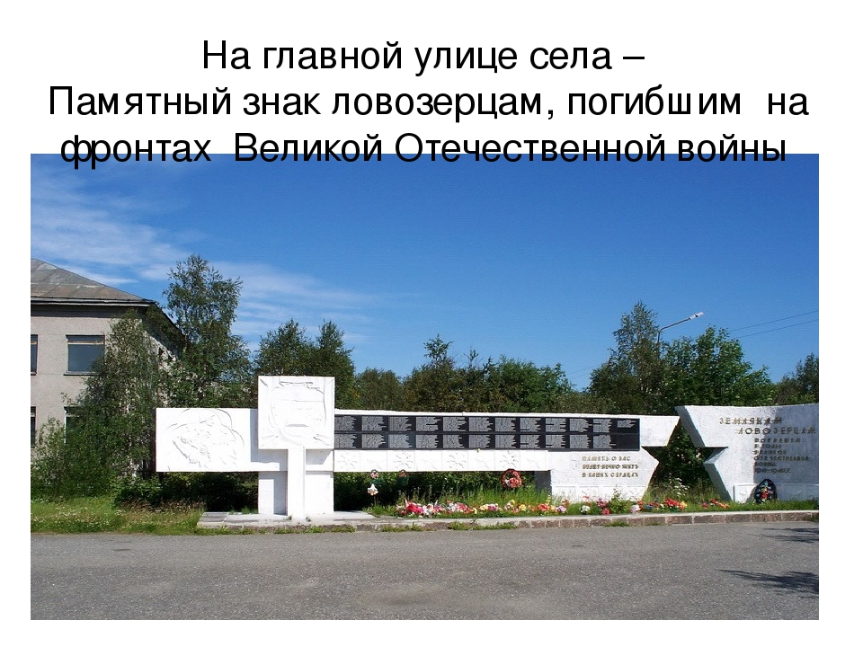На главной улице села – Памятный знак ловозерцам, погибшим на фронтах Великой...