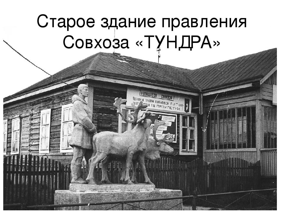 Старое здание правления Совхоза «ТУНДРА»