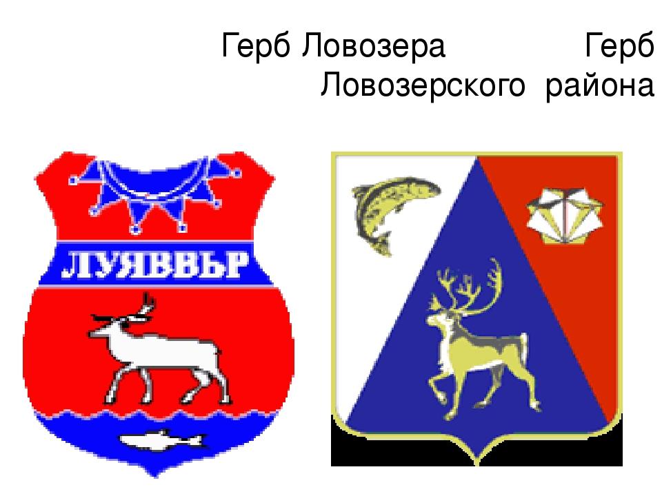 Герб Ловозера Герб Ловозерского района