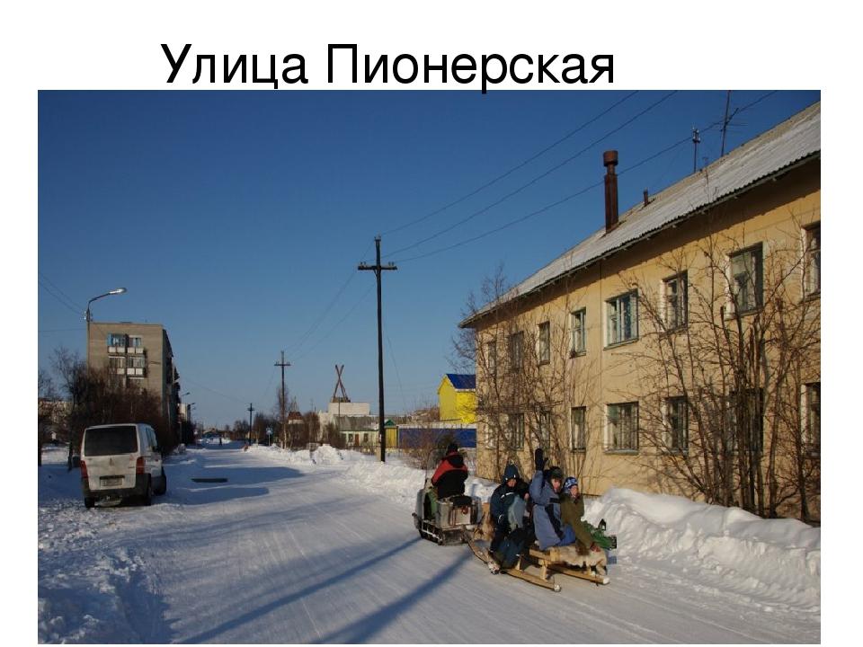 Улица Пионерская