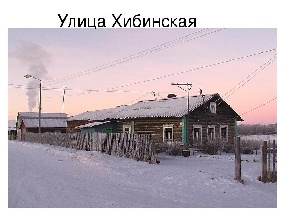 Улица Хибинская