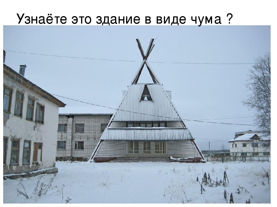Узнаёте это здание в виде чума ?