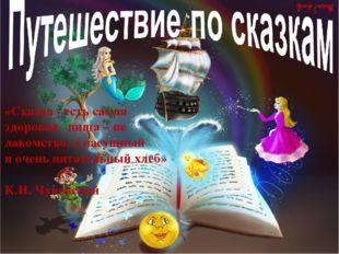 «Сказка - есть самая здоровая пища – не лакомство, а насущный и очень питател