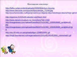 Используемые источники: http://yourhomevideo.ru/kliparty/rastrovye-kliparty-d