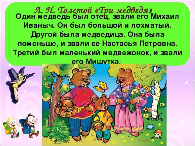 Один медведь был отец, звали его Михаил Иваныч. Он был большой и лохматый. Д...