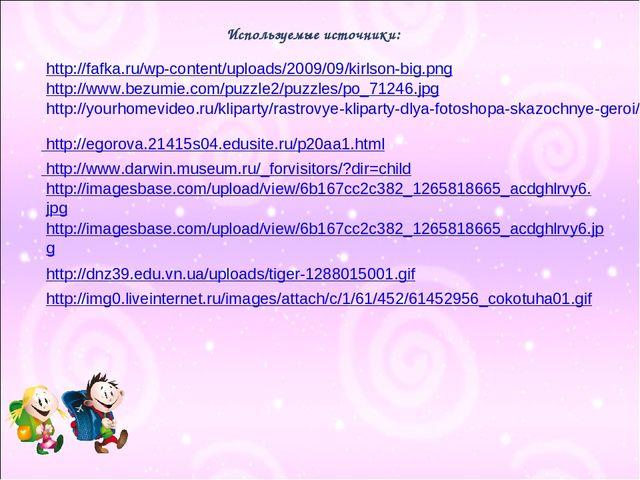 Используемые источники: http://yourhomevideo.ru/kliparty/rastrovye-kliparty-d...