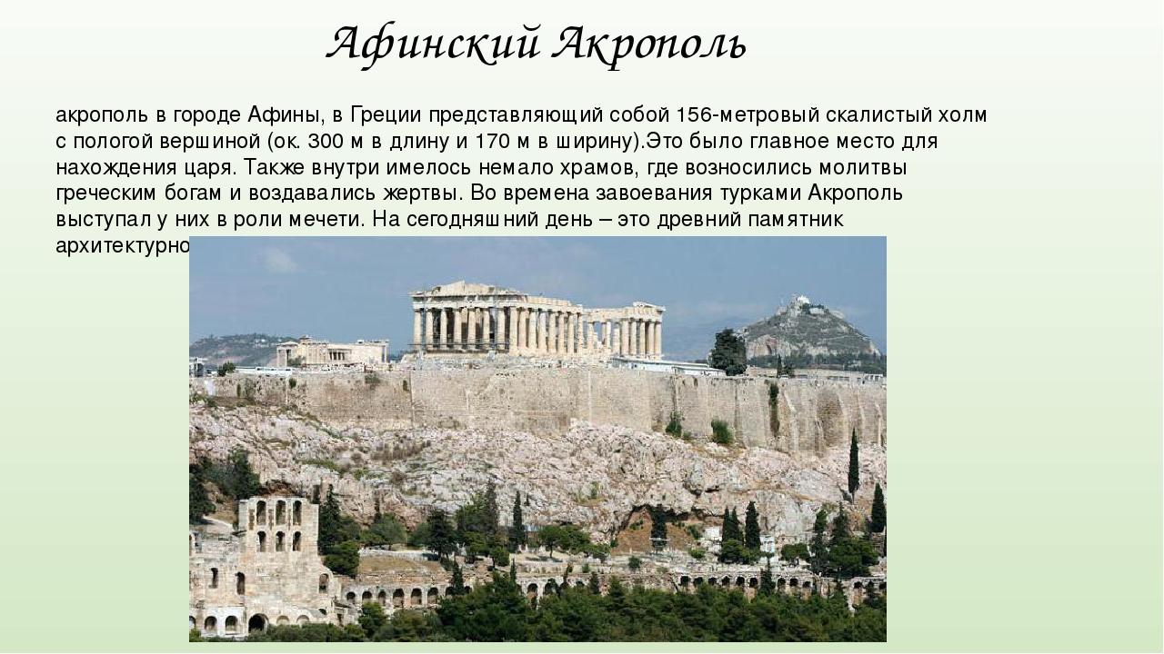 Реферат на тему объекты всемирного наследия 1877