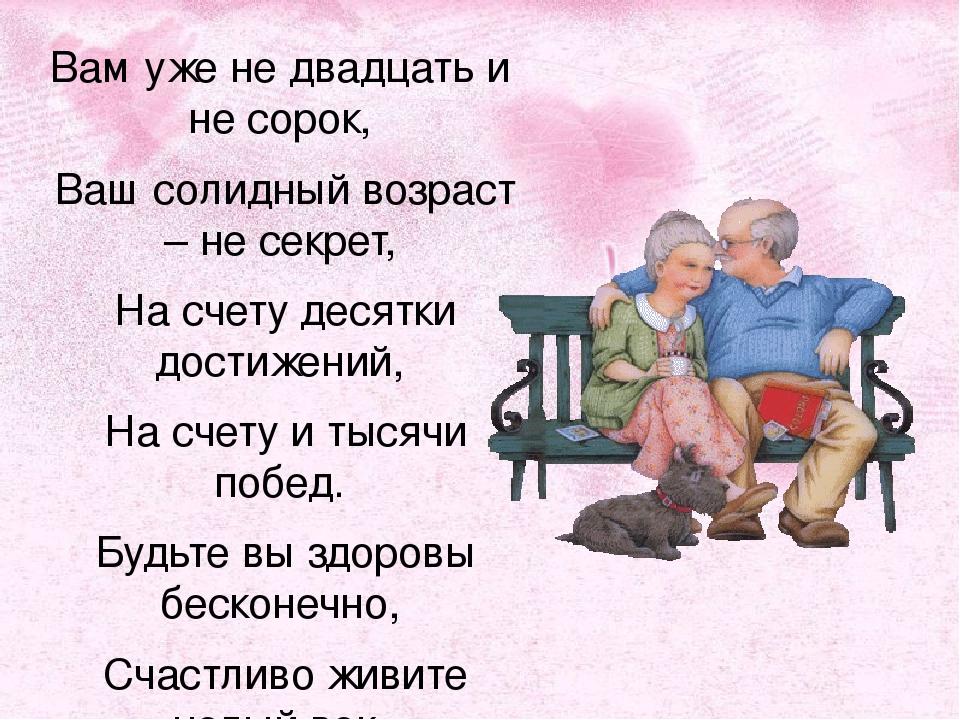 Поздравление с днем пожилого человека бабушку