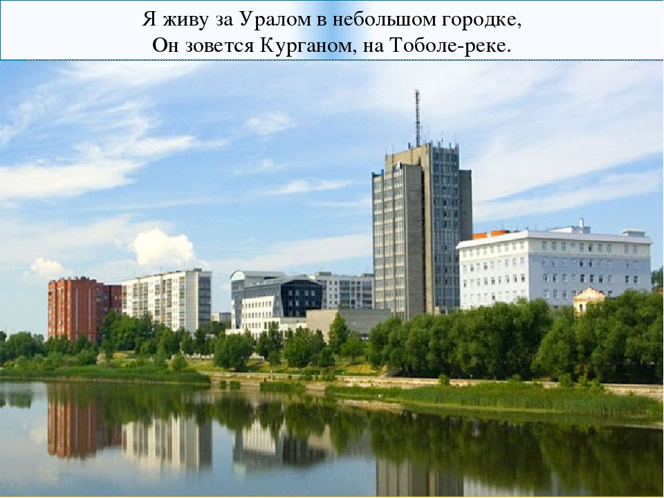 Я живу за Уралом в небольшом городке, Он зовется Курганом, на Тоболе-реке.