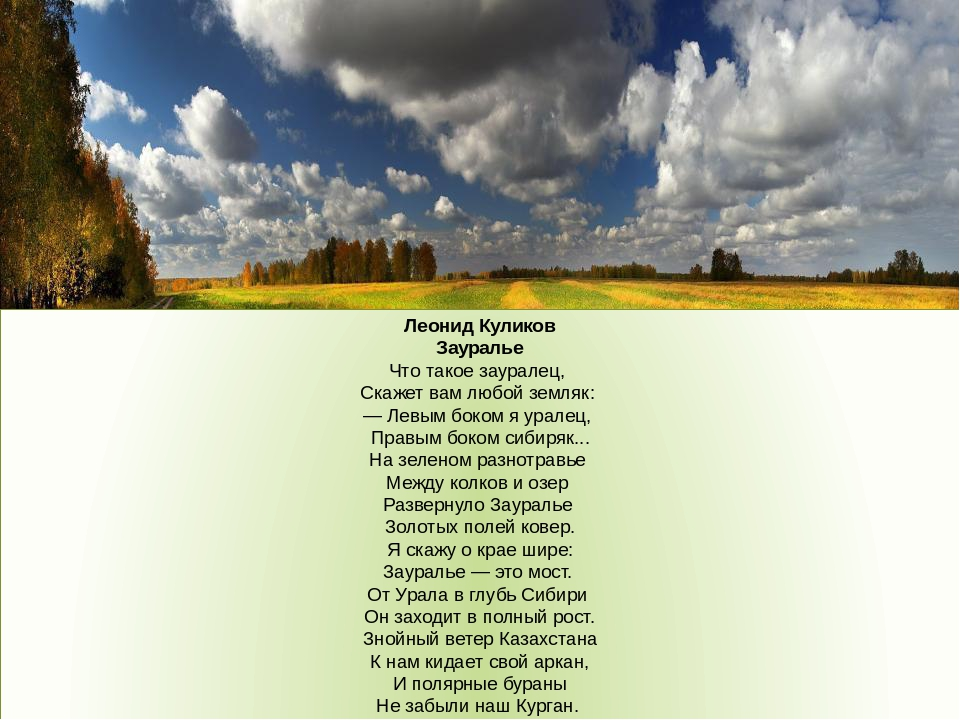 Леонид Куликов Зауралье Что такое зауралец, Скажет вам любой земляк: — Левы...