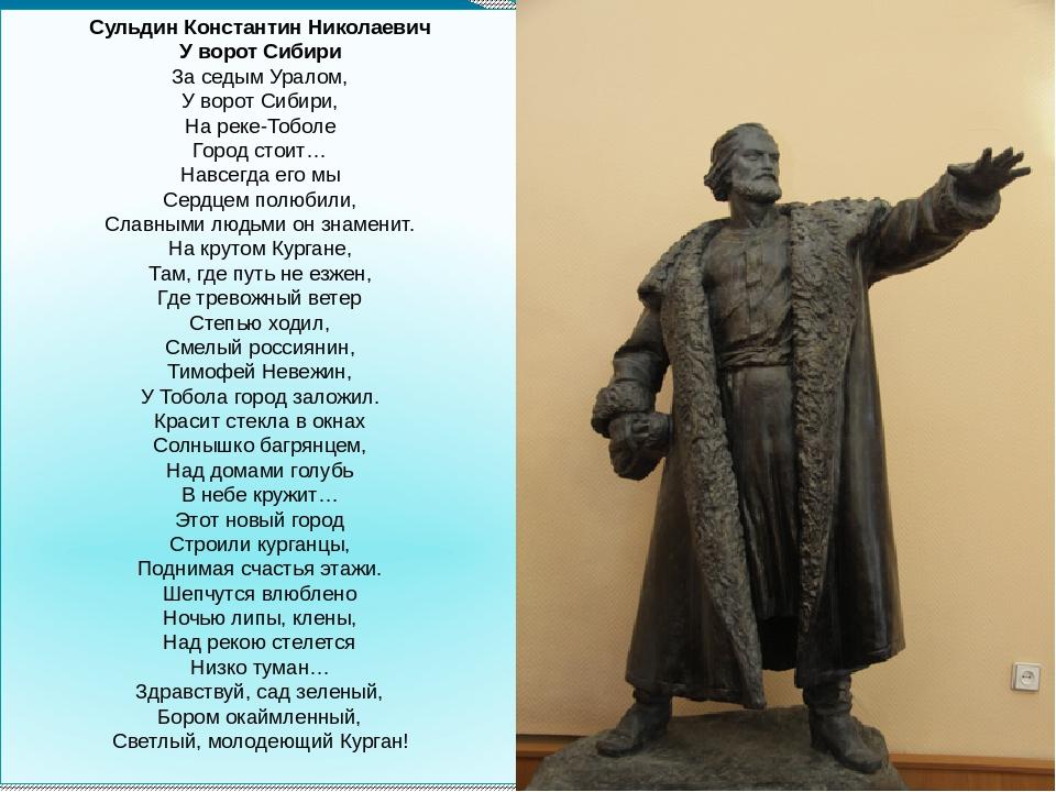 Сульдин Константин Николаевич У ворот Сибири За седым Уралом, У ворот Сибири,...