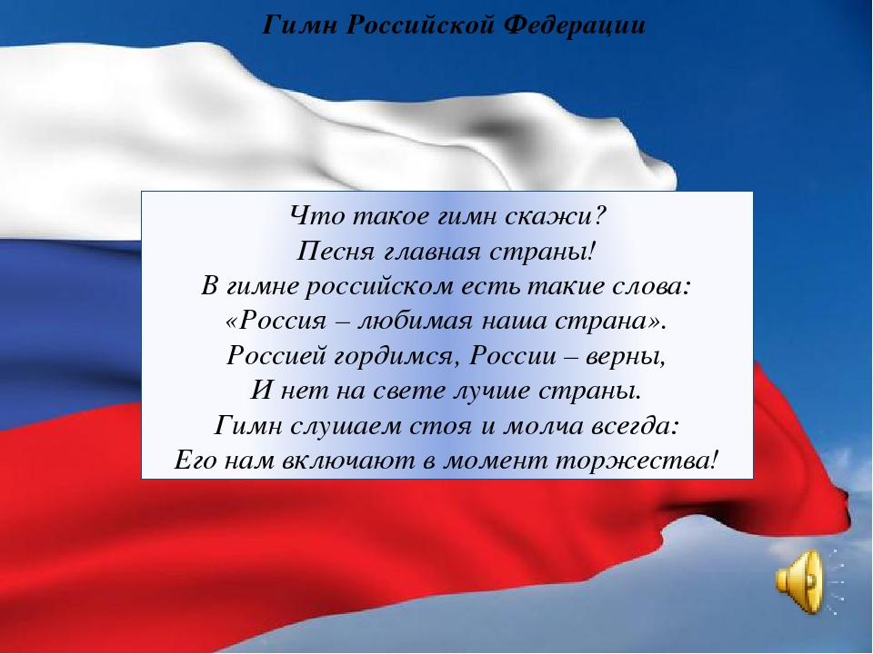Гимн Российской Федерации Что такое гимн скажи? Песня главная страны! В гимне...