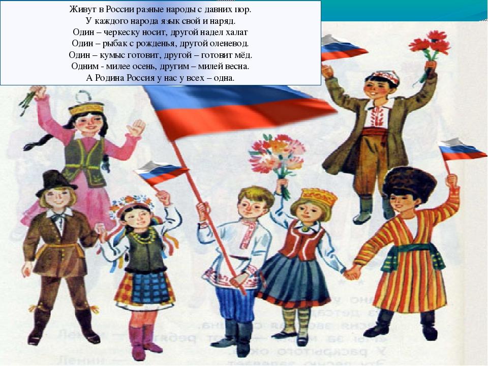 Живут в России разные народы с давних пор. У каждого народа язык свой и наряд...