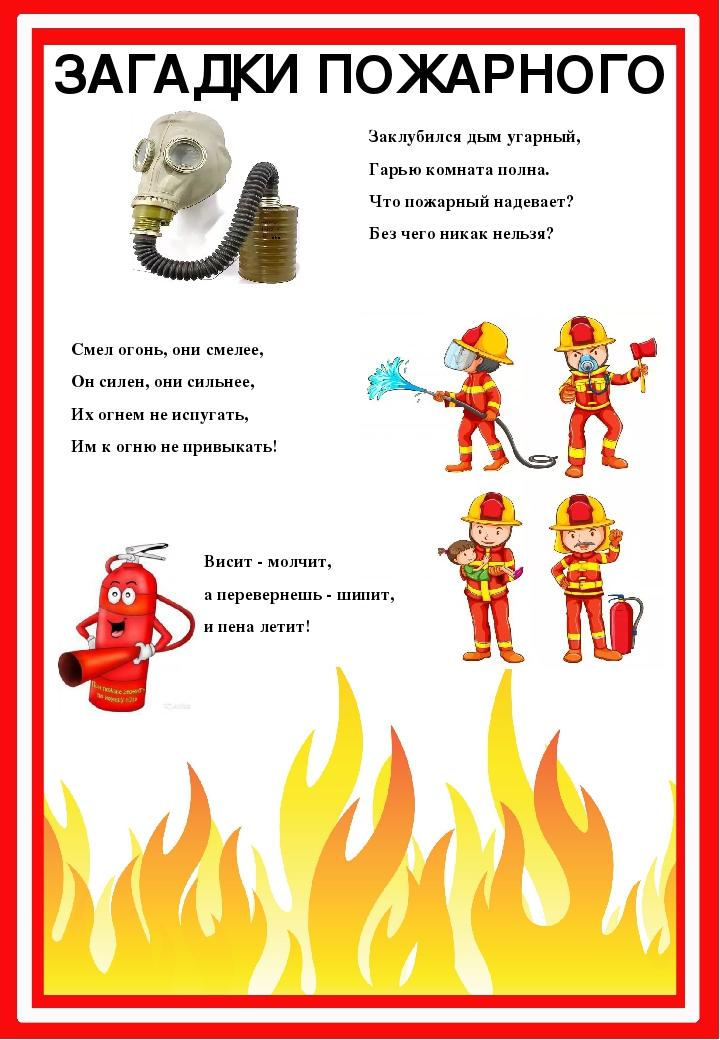 стихи про пожары в картинках бесплатную картинку