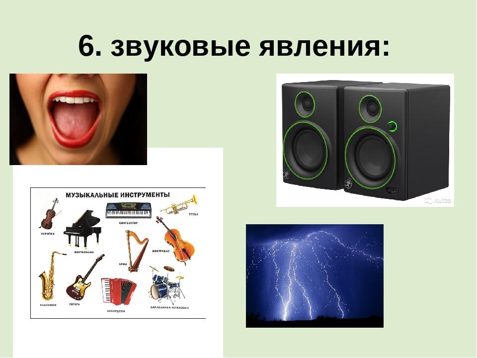 звуковые явления рисунок