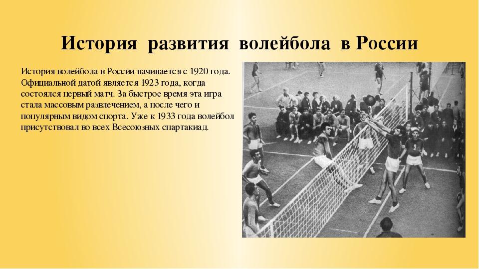Развитие волейбола в россии реферат 9000