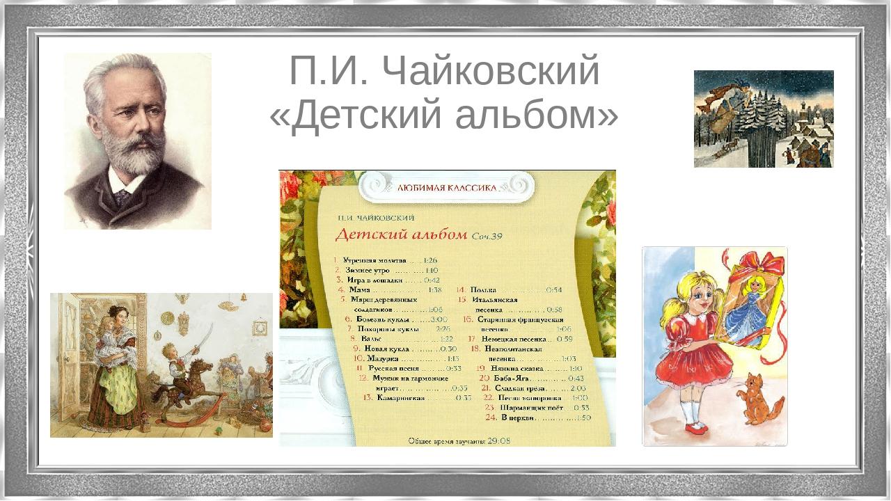 Произведения чайковского с картинками