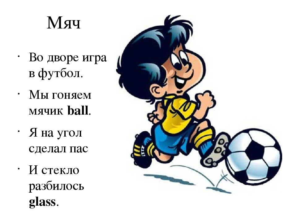 Картинки и стихи про футбол