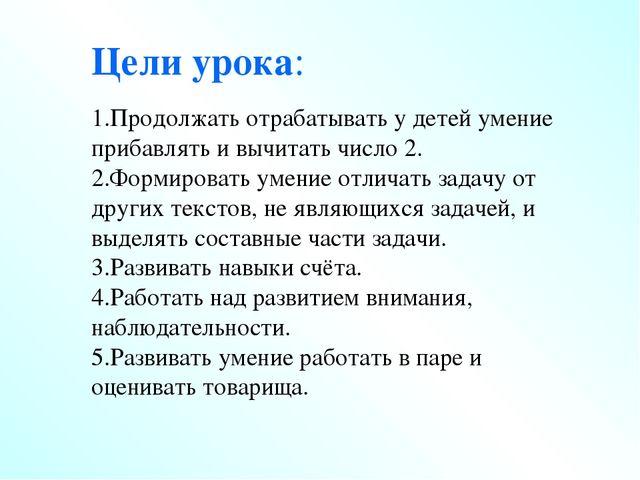Урок-презентация по теме прибавить и вычесть 4 школа россии