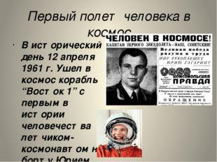 Первый полет человека в космос В исторический день 12 апреля 1961 г. Ушел в к