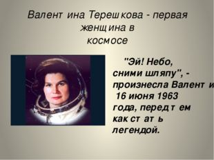 "Валентина Терешкова - первая женщина в космосе ""Эй! Небо, сними шляпу"", - про"