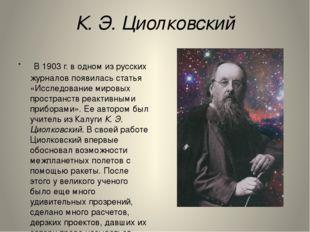 К. Э. Циолковский В 1903 г. в одном из русских журналов появилась статья «Исс