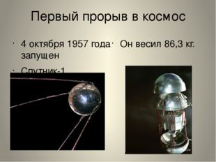 Первый прорыв в космос 4 октября 1957 года запущен Спутник-1 Он весил 86,3 кг.