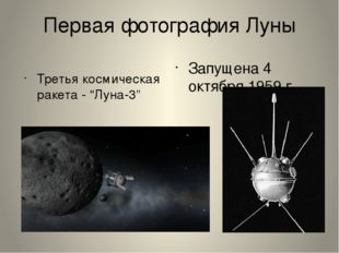 """Первая фотография Луны Третья космическая ракета - """"Луна-3"""" Запущена 4 октябр"""