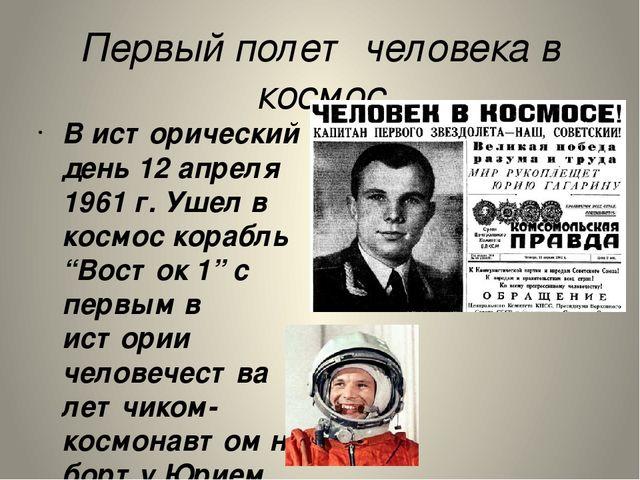 Первый полет человека в космос В исторический день 12 апреля 1961 г. Ушел в к...