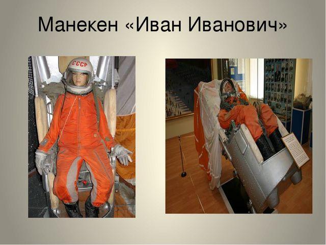 Манекен «Иван Иванович»