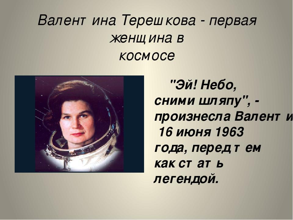 "Валентина Терешкова - первая женщина в космосе ""Эй! Небо, сними шляпу"", - про..."