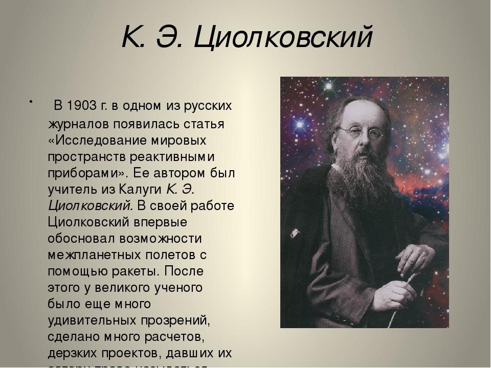 К. Э. Циолковский В 1903 г. в одном из русских журналов появилась статья «Исс...