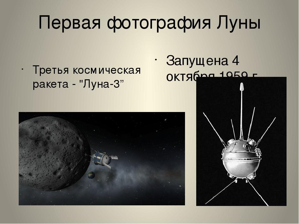"""Первая фотография Луны Третья космическая ракета - """"Луна-3"""" Запущена 4 октябр..."""