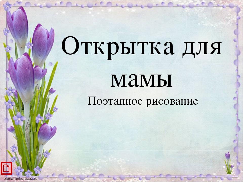 Рисуем открытки к 8 марта презентация, праздник