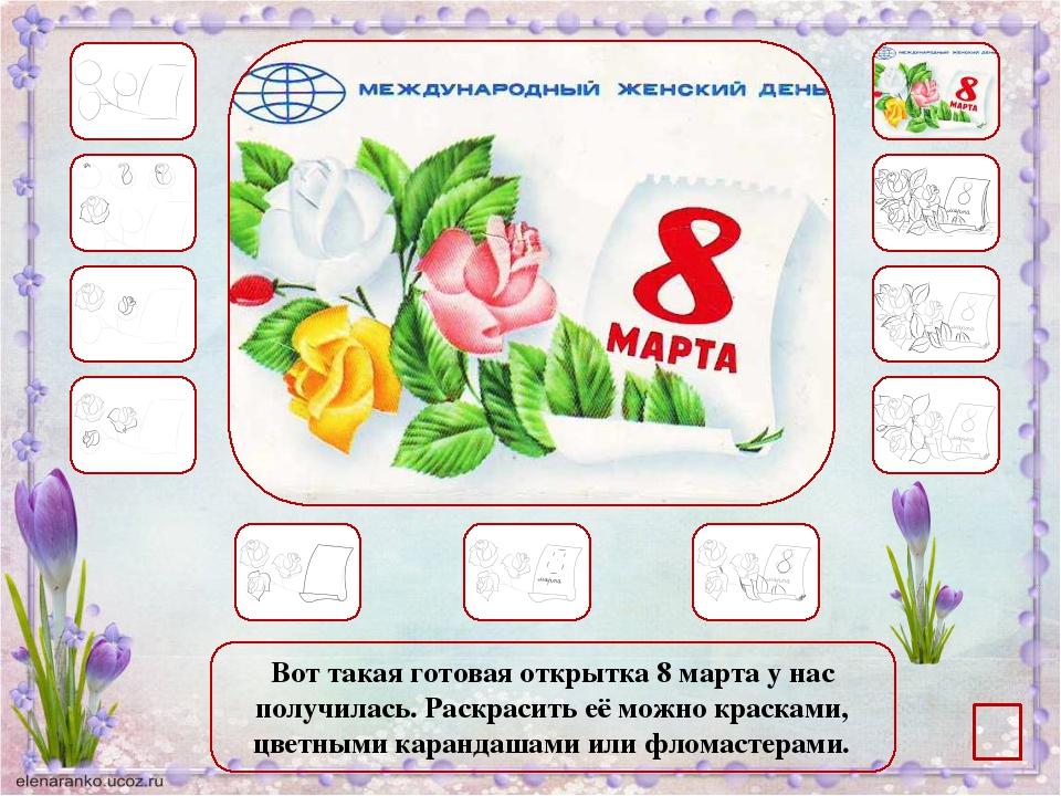 Рисуем открытки к 8 марта презентация, сделать открытку