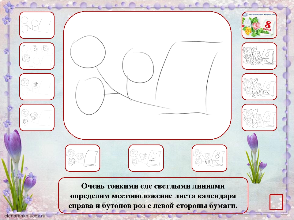 Прикольные, рисуем открытки к 8 марта презентация