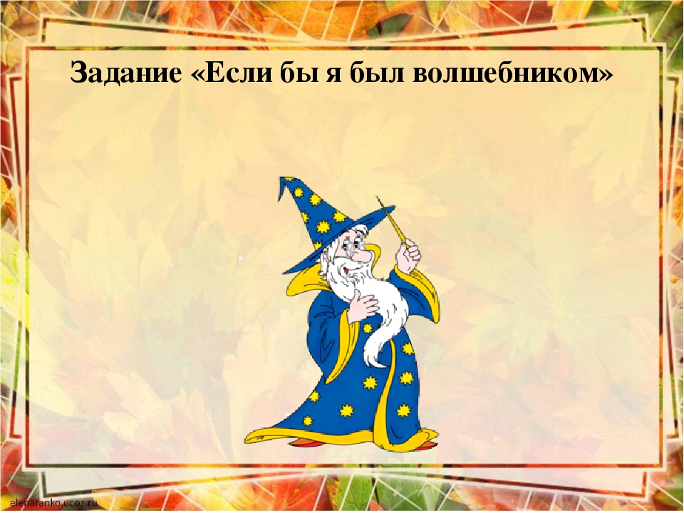 Картинки если бы я была волшебником