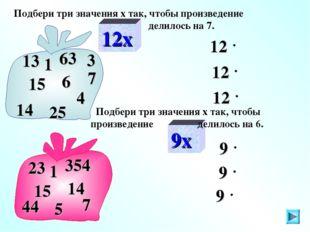 12х 13 14 7 63 1 3 25 15 6 4 9х 23 44 354 1 5 15 14 7 Подбери три значения х