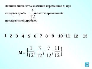 Запиши множество значений переменной х, при которых дробь является правильной