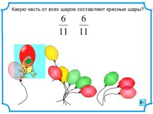 Какую часть от всех шаров составляют красные шары?