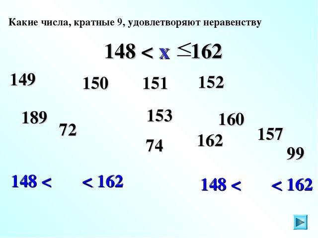 148 < < 162 148 < < 162 153 Какие числа, кратные 9, удовлетворяют неравенству...