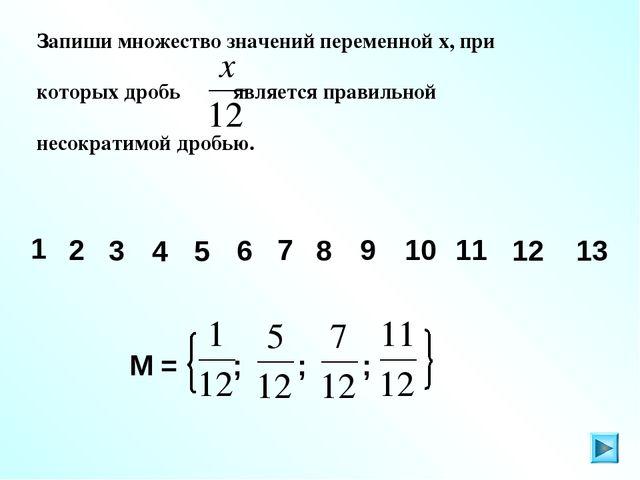 Запиши множество значений переменной х, при которых дробь является правильной...