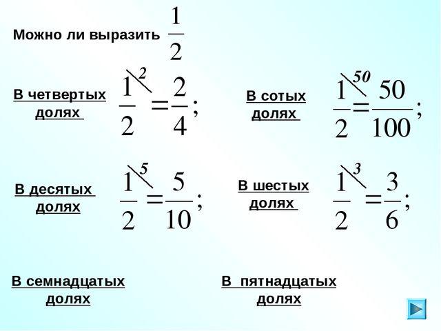 Можно ли выразить В четвертых долях В десятых долях В семнадцатых долях В сот...