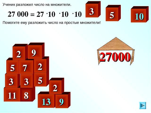 3 11 3 13 10 9 8 3 5 5 5 7 2 2 2 9