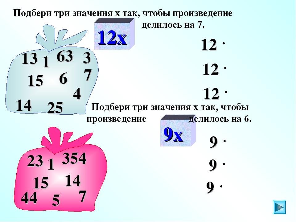 12х 13 14 7 63 1 3 25 15 6 4 9х 23 44 354 1 5 15 14 7 Подбери три значения х...