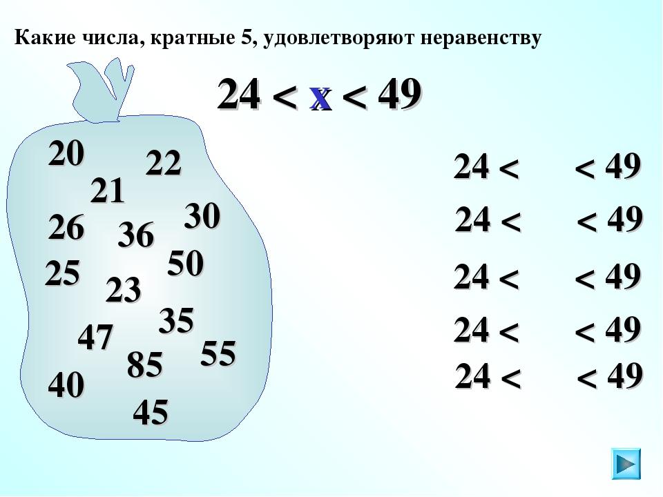Какие числа, кратные 5, удовлетворяют неравенству 24 < x < 49 24 < < 49 24 <...