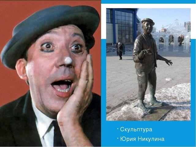 Скульптура Юрия Никулина