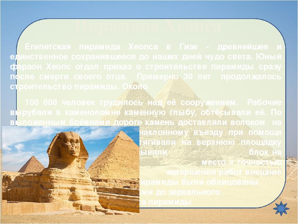 Александрийский маяк После завоевания Египта Александр Македонский выбрал ме...