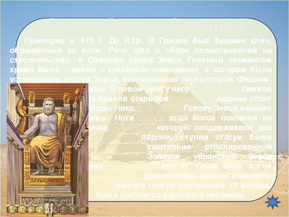 Статуя Зевса в Олимпии Примерно в 470 г. До Р.Хр. В Греции был брошен клич,...