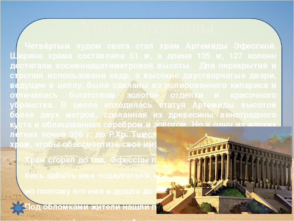 Храм Артемиды Четвёртым чудом света стал храм Артемиды Эфесской. Ширина храм...